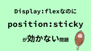display: flexなのにposiiton: stickyが効かない問題