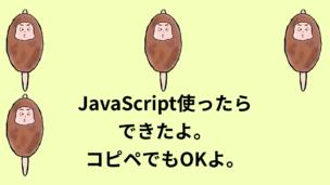 JavaScript使ったら」できたよ。コピペでもOKよ。