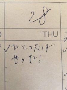 初めて提案できた日のカレンダーのメモ。一つ応募、やった!」と書いている
