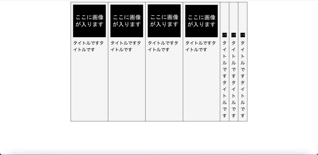 display:tableとtable-layout:collapseで横並び+線重なり防止をした結果。折り返しがうまくいかない。
