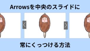 arrowsを中央のスライドに常にくっつける方法
